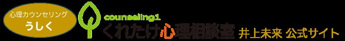 茨城県うしく市の心理カウンセリング 井上未来 公式サイト|くれたけ心理相談室